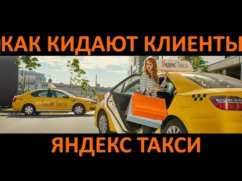 Как кидают клиенты Яндекс Такси
