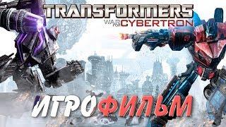 Transformers: War for Cybertron. Игрофильм + все катсцены.
