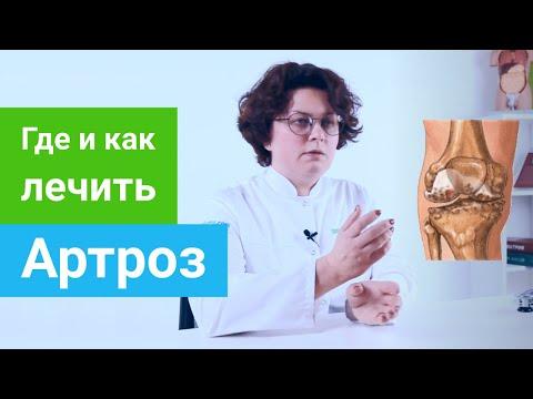 Где и как лечить АРТРОЗ. Профильные курорты и методы санаторного лечения ОСТЕОАРТРОЗОВ