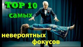 Топ 10 фокусов ---- Top 10 Best magicians