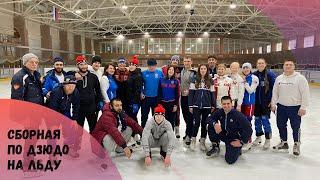 Сборная по дзюдо на льду Алексин