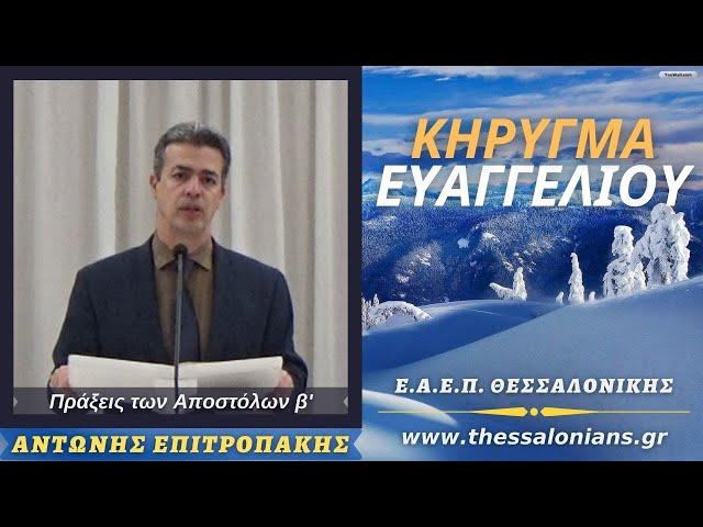 Αντώνης Επιτροπάκης 14-01-2021 | Πράξεις των Αποστόλων β'