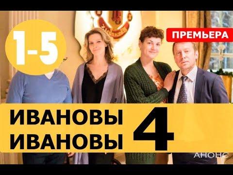 Ивановы-Ивановы | 4 Сезон| 1,2,3,4,5 СЕРИЯ (сериал2019). Анонс и дата выхода