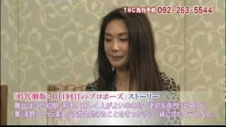 浅野温子 舞台「時代劇版 101回目のプロポーズ」特番.