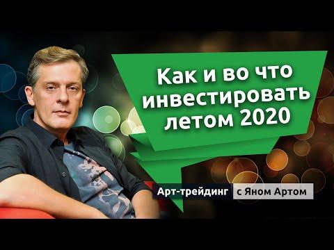 Как и во что инвестировать летом 2020. Блог Яна Арта - 29.05.2020