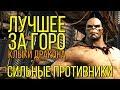 Горо, лучшие бои с сильными противниками в Mortal Kombat X