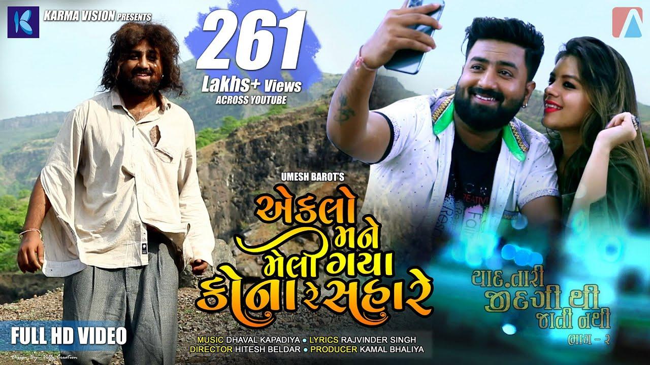 Download Jivu Chhu Bas Tari Yaado Na Sahare · Umesh Barot · Jainavi Shah · New Gujarati Song 2020