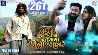 Jivu Chhu Bas Tari Yaado Na Sahare · Umesh Barot · Jainavi Shah · New Gujarati Song 2020