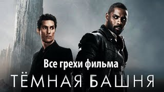 """Все грехи фильма """"Темная башня"""""""