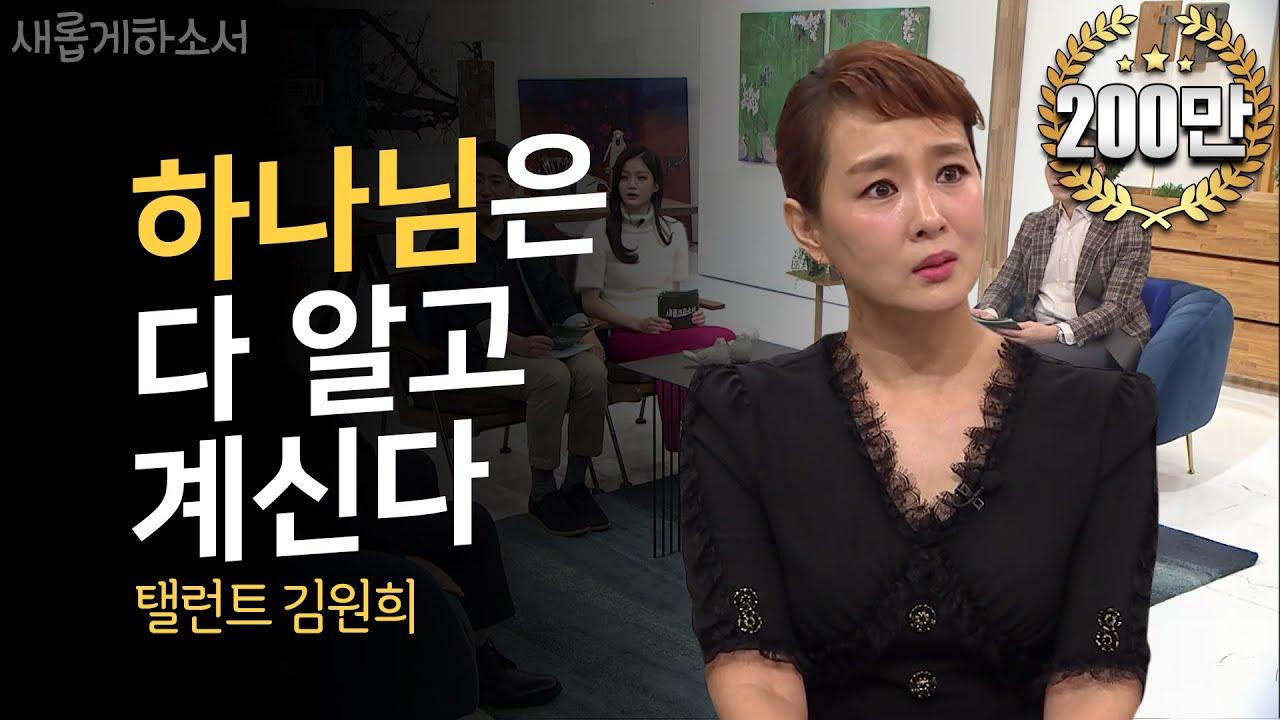 '백년손님, 우리 이혼했어요'의 MC 김원희 ㅣ새롭게하소서