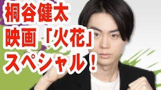 菅田将暉のオールナイトニッポン桐谷健太さんが出演! 二人が出会った時...
