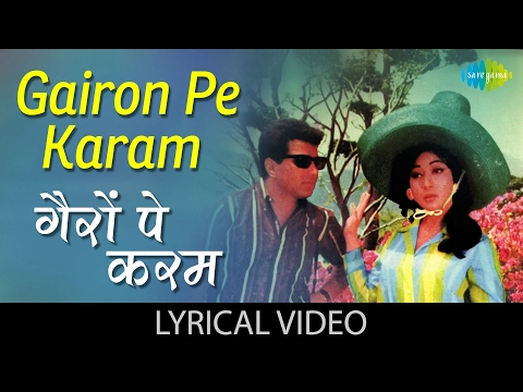 Gairon Pe Karam with lyrics | गैरों पे करम गाने के बोल | Aankhen | Mala Sinha, Dharmendra, Kumkum