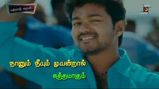 Whatsapp status tamil video | Motivation song | Vetri kodi yethu