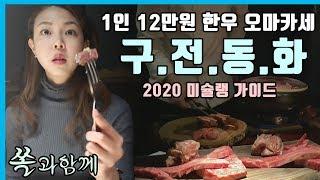 """쏠맛집) 2020미슐랭가이드 한우 오마카세 """"구전동화""""…"""