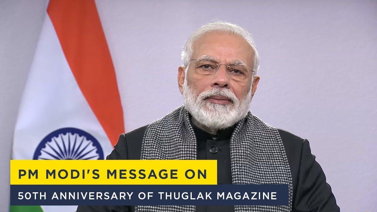 PM Modi's message on 50th anniversary of Thuglak magazine