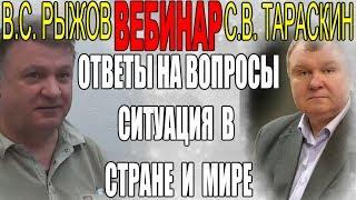 Ключевые вопросы текущего момента. Вебинар (С.В. Тараскин, В.С. Рыжов) - 01.02.2018