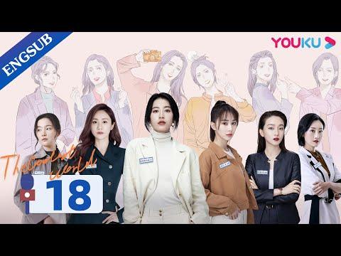 [The Coolest World] EP18   Media Industry Drama   Zhou Yutong/Wang Dong/Li Hongyi   YOUKU