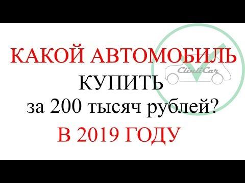 АВТО ИНОМАРКА ЗА 200 ТЫСЯЧ - 2019 ГОД