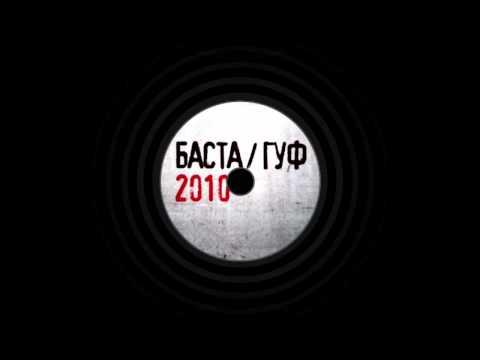 Песня Не все потеряно feat Баста  gazgolder.com - Гуф скачать mp3 и слушать онлайн