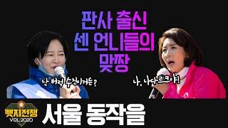[뺏지전쟁:서울 동작을] 이수진vs나경원, 판사 출신 센 언니들의 '맞짱'