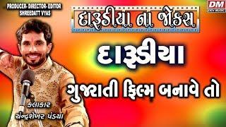 Darudiya Na New Gujarati Jokes - Darudiya Gujarati Film Banave To - Chandresh Gadhvi