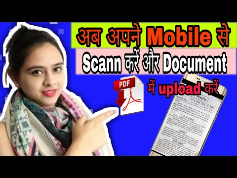 Best Android App CamScanner//Scan Photos, Documents From Mobile Camera In Hindi 2019.
