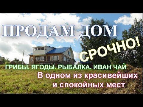 Продам дом в ЖИВОПИСНОЙ деревне! ПОЛНЫЙ ОБЗОР