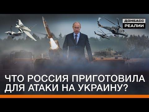Смотреть Что Россия приготовила для атаки на Украину? | Донбасc Реалии онлайн