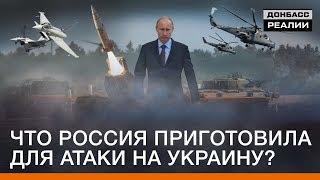 Что Россия приготовила для атаки на Украину? | Донбасc Реалии