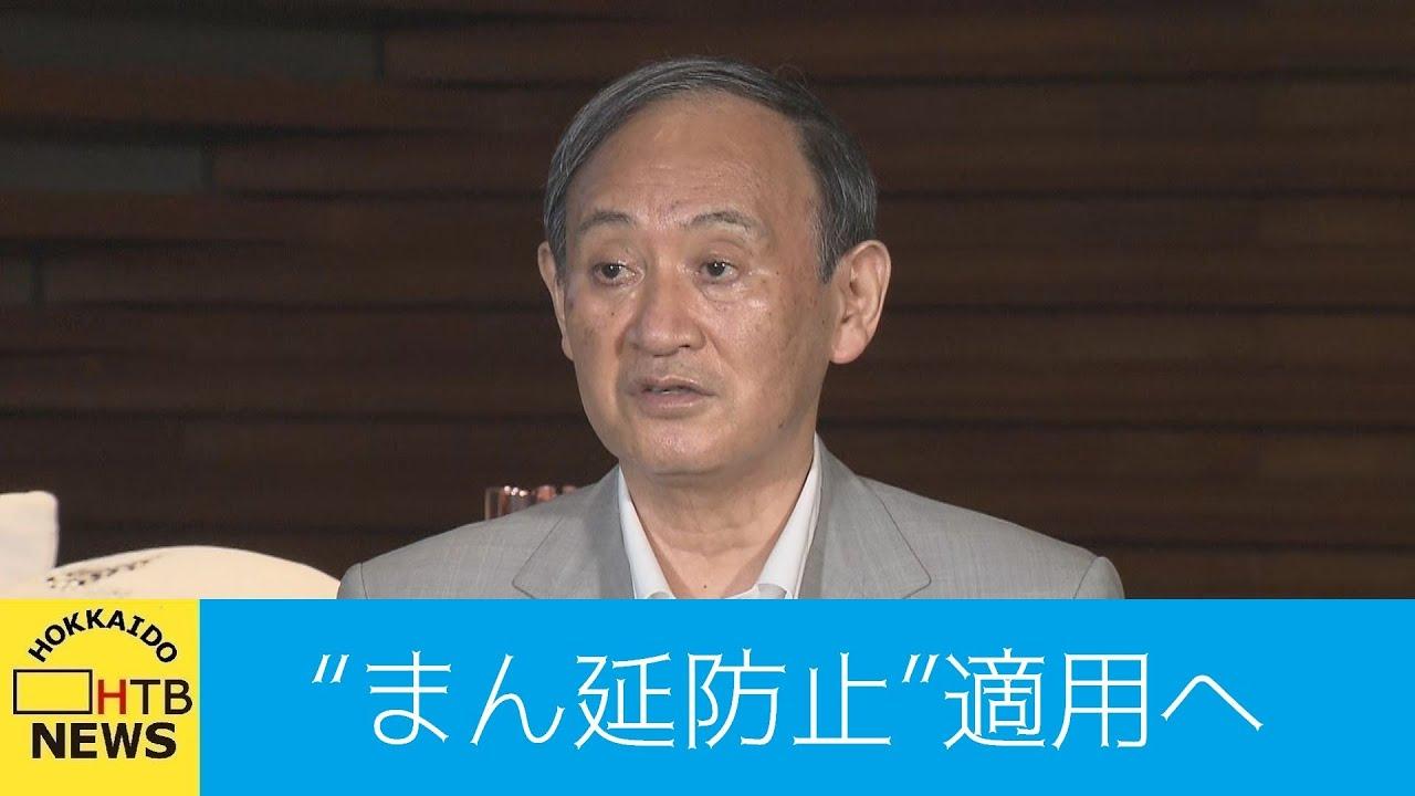 北海道 来月2日からまん延防止等重点措置へ 政府方針