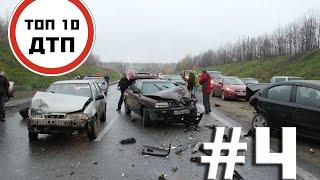 Подборка аварий на видеорегистратор #4 Top 10 ДТП
