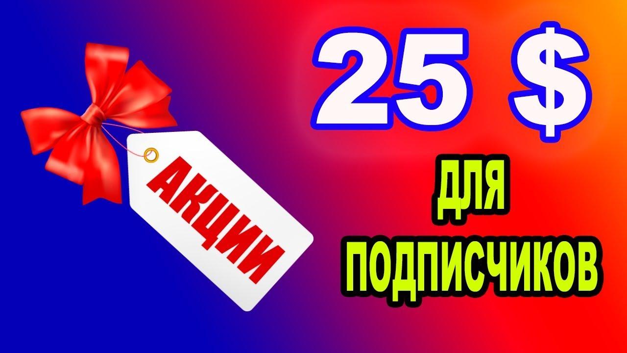25 $ !!! АКЦИЯ ДЛЯ ПОДПИСЧИКОВ  !!!   #AIRDROP  #BOUNTY  #ICO  #КРИПТОВАЛЮТА #CRYPTOCURRENCY