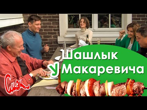 Душевные истории из жизни Макаревича и его гостей. Удачный рецепт шашлыка. [Смак на даче, часть 2]