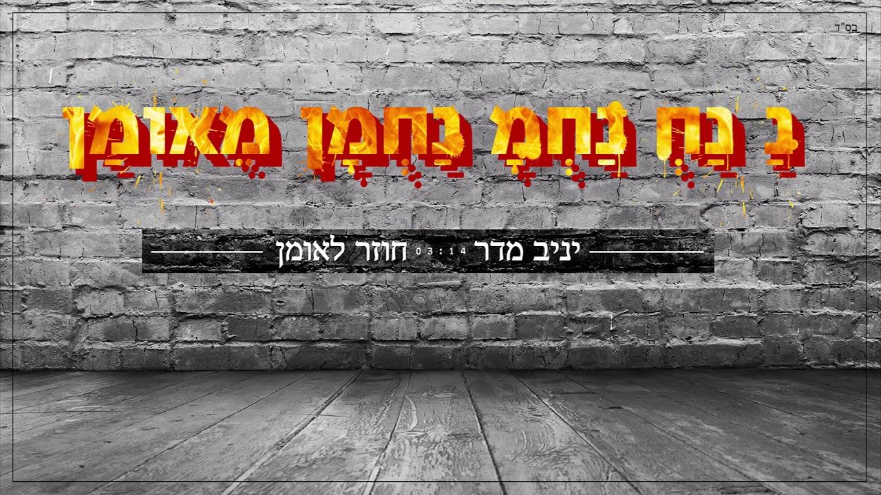 יניב מדר - חוזר לאומן | Hozer Leuman Yaniv madar