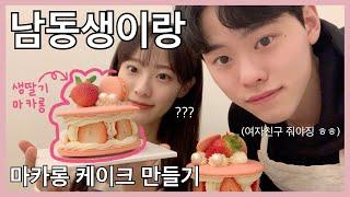 (ENG)남동생이랑 생딸기 마카롱 케이크 만들기 VLO…