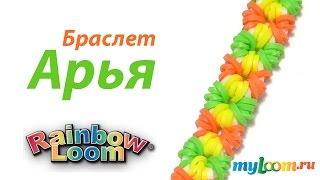 Браслет АРЬЯ крючком из резинок Rainbow Loom Bands. Урок 285 | Bracelet Rainbow Loom