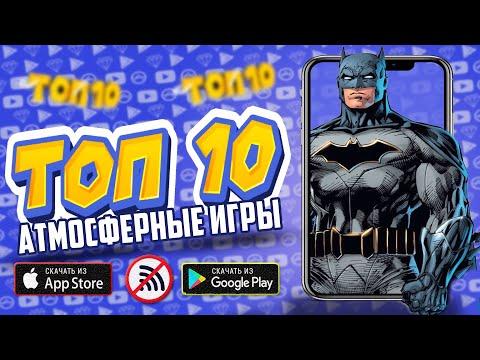 😱ТОП 10 АТМОСФЕРНЫХ ИГР на Андроид & iOS (Оффлайн/Онлайн)/ топ игр на андроид