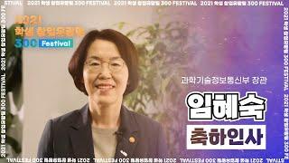 2021 학생 창업유망팀 300 페스티벌 임혜숙 과학기…