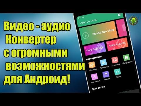 Видео-аудио конвертер с огромными возможностями для Андроид!  #13годовщинаBanggood