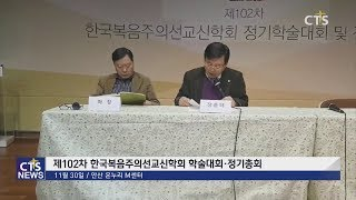 제102차 한국복음주의선교신학회 학술대회 및 정기총회 …