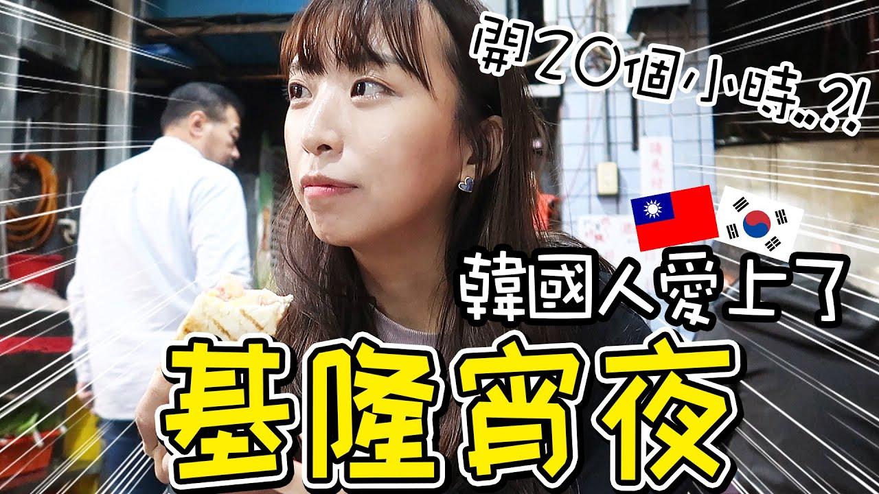 [맛집美食]韓國人去吃基隆宵夜/基隆老店 開20個小時?!/대만 지룽 야식추천/20시간 영업하는곳..?