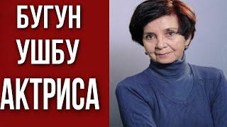 АКТРИСА БУГУН 71 ЕШНИ КАРШИ ОЛДИЛАР