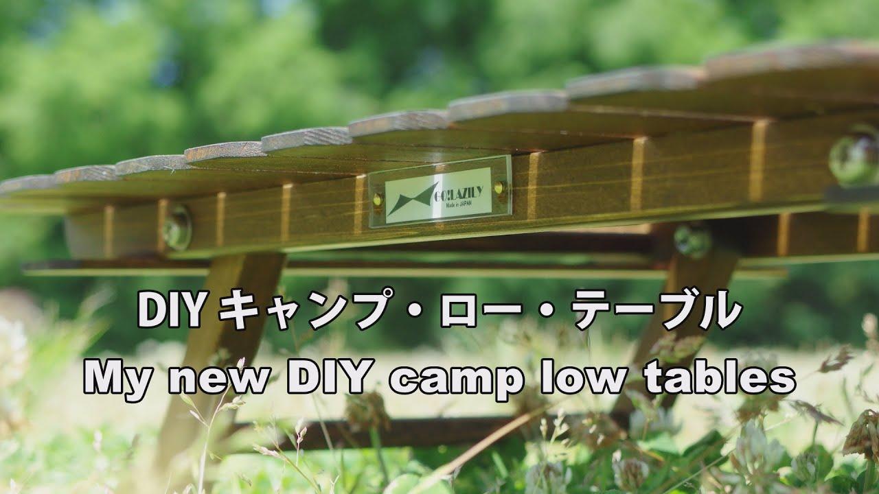 DIY camp low tables 自作キャンプローテーブル
