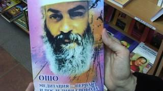 Обзор эзотерической литературы. Выпуск 1.
