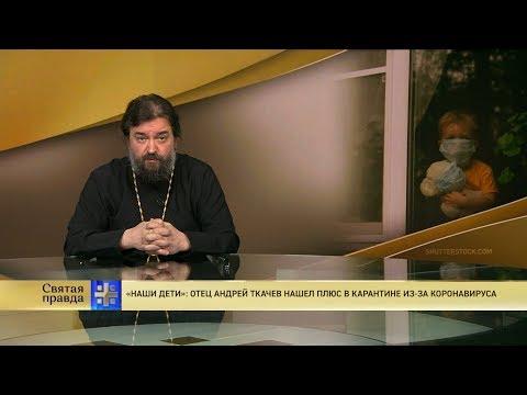 """""""Наши дети"""": Отец Андрей Ткачев нашел плюс в карантине из-за коронавируса"""