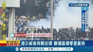 香港示威者再上街頭!觀塘區爆零星衝突|記者 鄧崴|【國際局勢。先知道】20190824|三立iNEWS