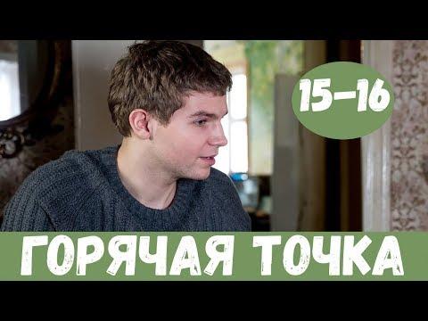 ГОРЯЧАЯ ТОЧКА 15 СЕРИЯ (сериал, 2020) НТВ Анонс и Дата