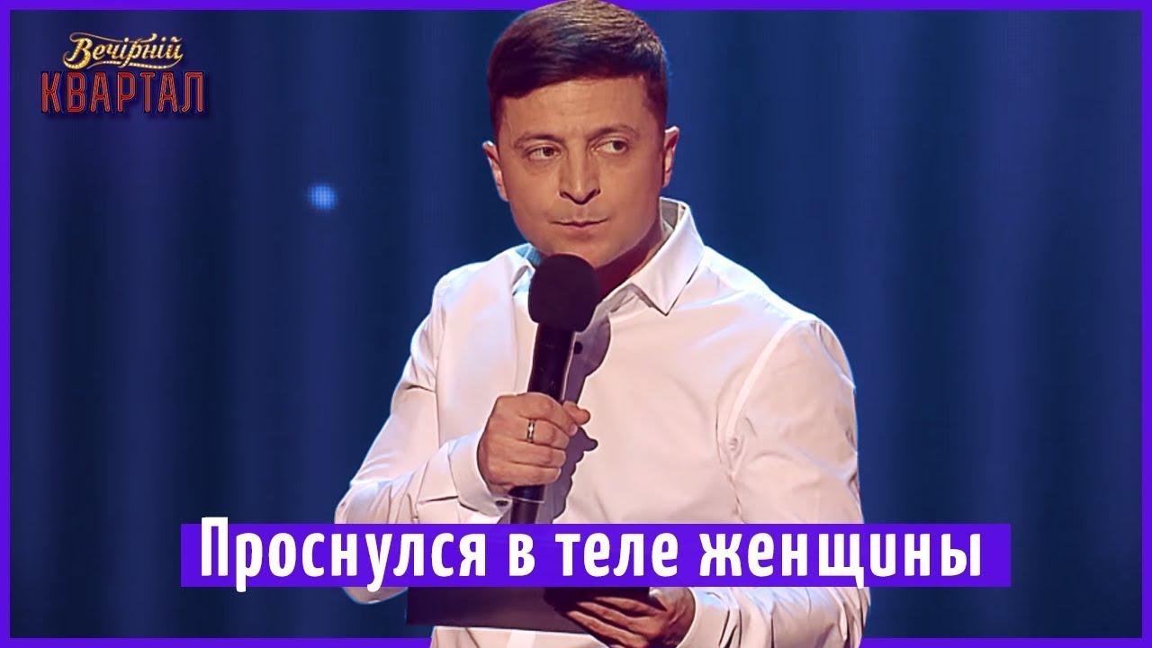 Зеленский: Я никогда в своей жизни не разговаривал с Путиным и с начала войны не был в РФ - Цензор.НЕТ 5756