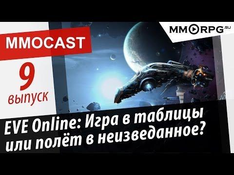 MMOCast #9. EVE Online: Игра в таблицы или полёт Навигатора via MMORPG.su