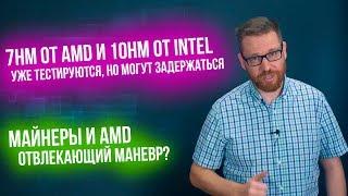 Новые процессоры и новые чипсеты уже в этом году, а также откровения Лизы Су о Майнерах